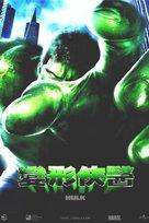 Hulk - Chinese Movie Poster (xs thumbnail)
