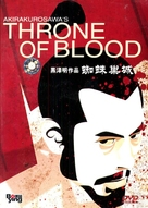 Kumonosu jô - Taiwanese DVD movie cover (xs thumbnail)