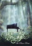Piano no mori - Taiwanese Movie Poster (xs thumbnail)