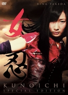 Kunoichi - DVD cover (xs thumbnail)