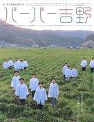 Barber Yoshino - Japanese Movie Poster (xs thumbnail)