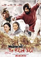 Su Qi-Er - Vietnamese Movie Poster (xs thumbnail)