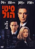 City Hall - Israeli poster (xs thumbnail)