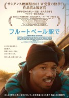 Fruitvale Station - Japanese Movie Poster (xs thumbnail)