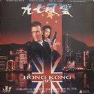 Hong Kong 97 - Hong Kong DVD movie cover (xs thumbnail)