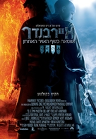 The Last Airbender - Israeli Movie Poster (xs thumbnail)