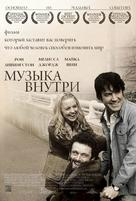 Music Within - Russian Movie Poster (xs thumbnail)
