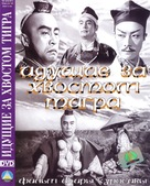Tora no o wo fumu otokotachi - Russian DVD cover (xs thumbnail)
