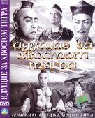 Tora no o wo fumu otokotachi - Russian DVD movie cover (xs thumbnail)