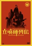 Tachiguishi retsuden - Movie Cover (xs thumbnail)