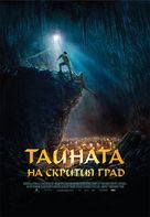 City of Ember - Bulgarian Movie Poster (xs thumbnail)