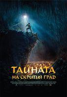 City of Ember - Bulgarian Movie Poster (xs thumbnail)