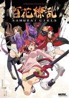 """Hyakka Ryoran: Samurai Girls"" - Japanese DVD movie cover (xs thumbnail)"
