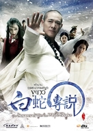 The Sorcerer and the White Snake - Thai DVD cover (xs thumbnail)