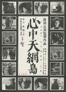 Shinjû: Ten no amijima - Japanese Movie Poster (xs thumbnail)