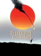 Empire Of The Sun - Ukrainian DVD movie cover (xs thumbnail)