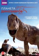 """Planet Dinosaur"" - Russian DVD cover (xs thumbnail)"