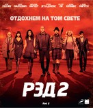 RED 2 - Russian Blu-Ray movie cover (xs thumbnail)