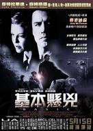Basic - Hong Kong Movie Poster (xs thumbnail)