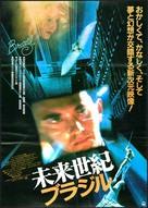 Brazil - Japanese Movie Poster (xs thumbnail)