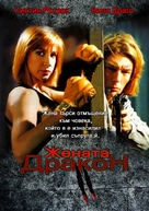 Lady Dragon 2 - Bulgarian DVD cover (xs thumbnail)