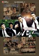 Wish - South Korean Movie Poster (xs thumbnail)
