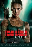Tomb Raider - Russian Movie Poster (xs thumbnail)