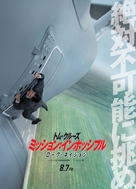 Mission: Impossible - Rogue Nation - Japanese Movie Poster (xs thumbnail)