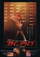 Staying Alive - Japanese Movie Poster (xs thumbnail)