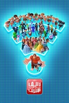 Ralph Breaks the Internet - Egyptian Movie Poster (xs thumbnail)