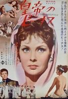 Venere imperiale - Japanese Movie Poster (xs thumbnail)