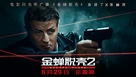 Escape Plan 2: Hades - Chinese Movie Poster (xs thumbnail)