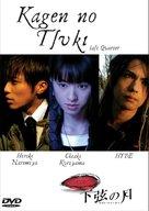 Kagen no tsuki - Japanese Movie Cover (xs thumbnail)