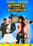 Chelovek s bulvara Kaputsinok - Russian Movie Cover (xs thumbnail)