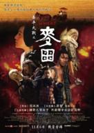 Mai tian - Taiwanese Movie Poster (xs thumbnail)