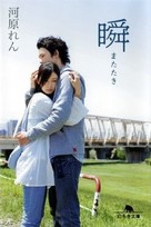 Matataki - Japanese Movie Cover (xs thumbnail)
