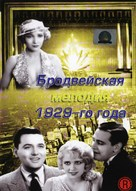 The Broadway Melody - Russian DVD cover (xs thumbnail)