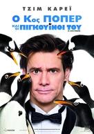 Mr. Popper's Penguins - Greek Movie Poster (xs thumbnail)