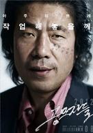 Gong-mo-ja-deul - South Korean Movie Poster (xs thumbnail)