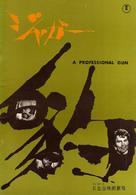 Il mercenario - Japanese Movie Cover (xs thumbnail)