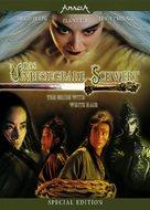 Bai fa mo nu zhuan - Swiss Movie Cover (xs thumbnail)