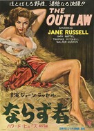 The Outlaw - Japanese Movie Poster (xs thumbnail)