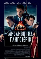 Gangster Squad - Ukrainian Movie Poster (xs thumbnail)