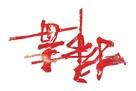 Sao du - Hong Kong Logo (xs thumbnail)
