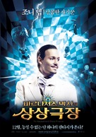 The Imaginarium of Doctor Parnassus - South Korean Movie Poster (xs thumbnail)