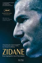 Zidane, un portrait du XXIe siècle - Greek Movie Cover (xs thumbnail)