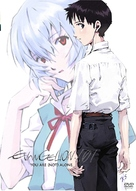 Evangelion: 1.0 You Are (Not) Alone - Japanese DVD cover (xs thumbnail)