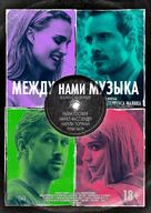 Song to Song - Russian Movie Poster (xs thumbnail)