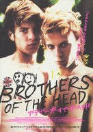 Brothers of the Head - Japanese Movie Poster (xs thumbnail)