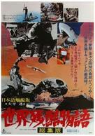 Mondo cane - Japanese Combo poster (xs thumbnail)